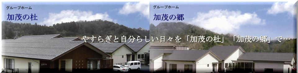 雲南福祉サービス 加茂の杜 加茂の郷