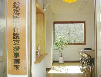 加茂の郷 指定居宅介護支援事業所